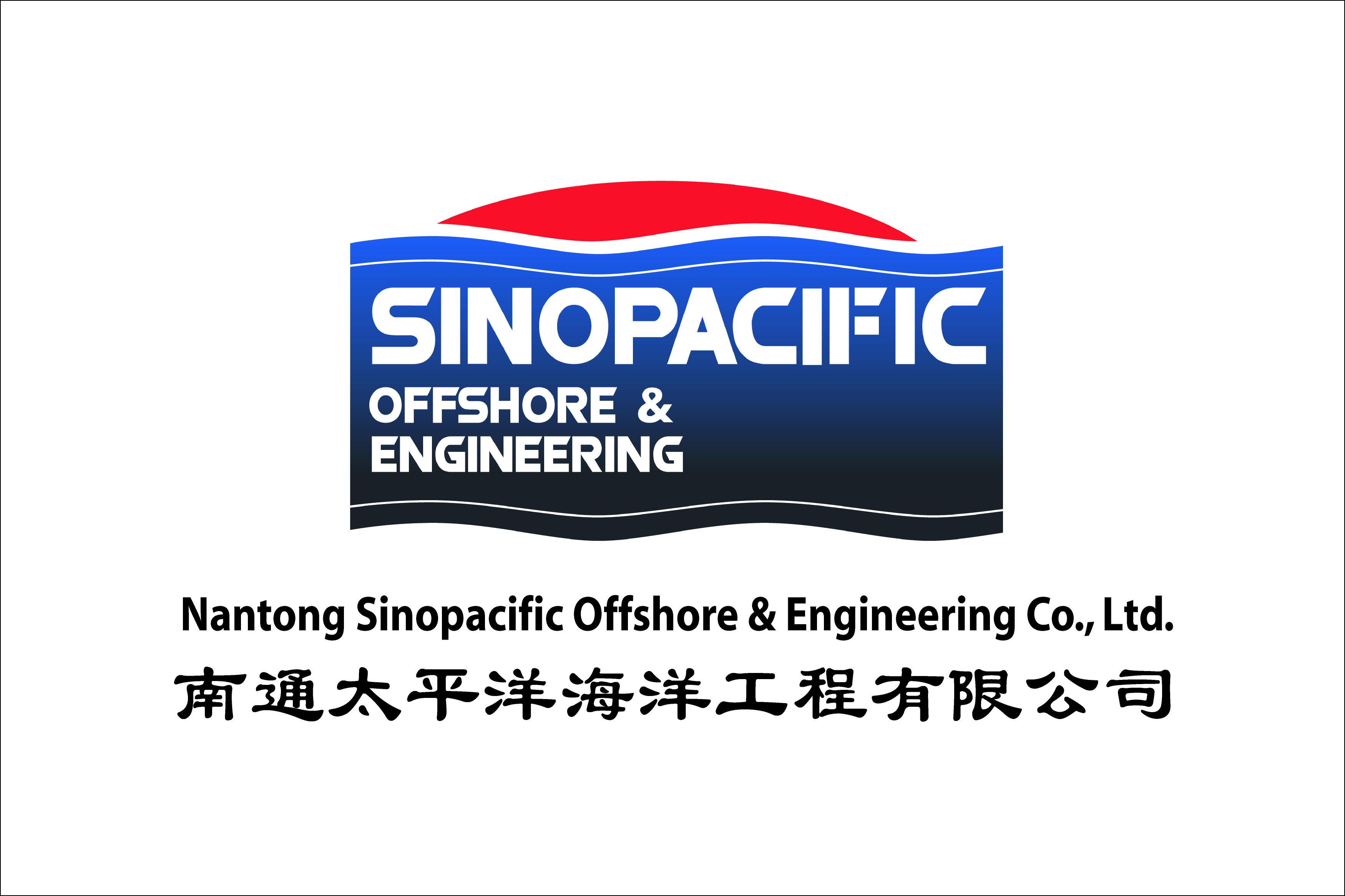 南通中集太平洋海洋工程有限公司