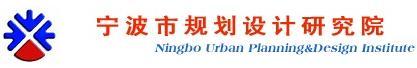 宁波市规划设计研究院最新招聘信息