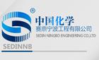 中国化学赛鼎宁波工程有限公司