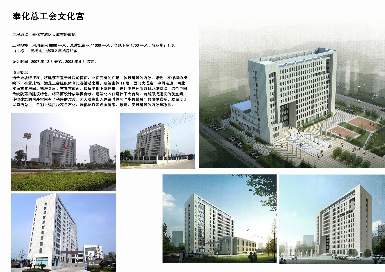 宁波江东联圣建筑设计有限公司