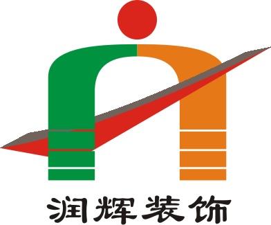 南通润辉装饰工程有限公司