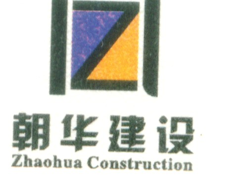 南通朝华建设工程有限公司