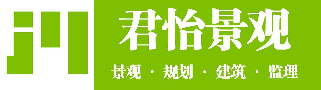连云港市君怡景观设计有限公司