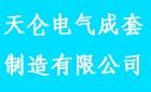 宁波经济技术开发区天仑电气成套制造有限公司