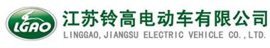 江苏铃高电动车有限公司