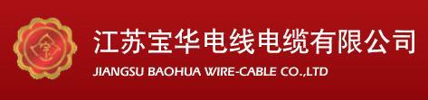 江苏宝华电线电缆有限公司