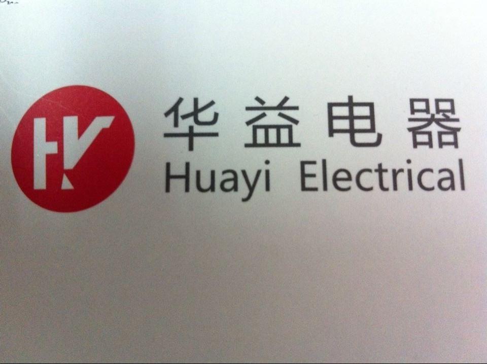 宁波市鄞州华益电器成套设备厂