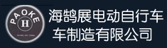 上海鹄展电动自行车车制造有限公司