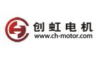 浙江创虹电机有限公司