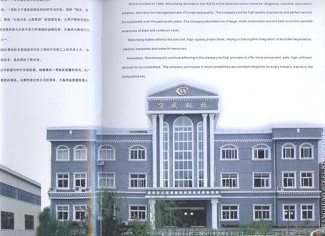 寧波萬成鋼結構有限公司