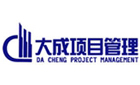 浙江大成工程项目管理有限公司