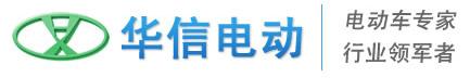 合肥华信电动科技发展有限公司