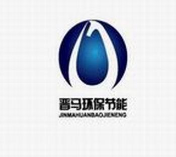安徽晋马环保节能科技有限公司