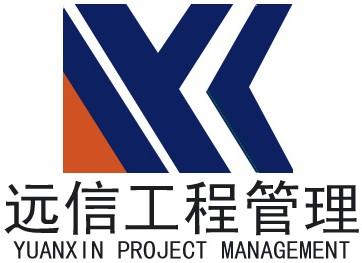 安徽远信工程项目管理有限公司