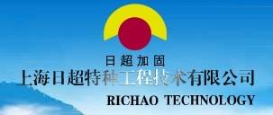 上海日超特种工程技术有限公司