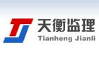 广东天衡工程建设咨询监理有限公司合肥分公司