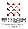 浙江华洲国际设计有限公司安徽分公司
