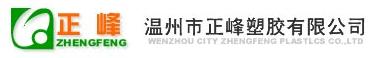 温州市正峰塑胶无限公司