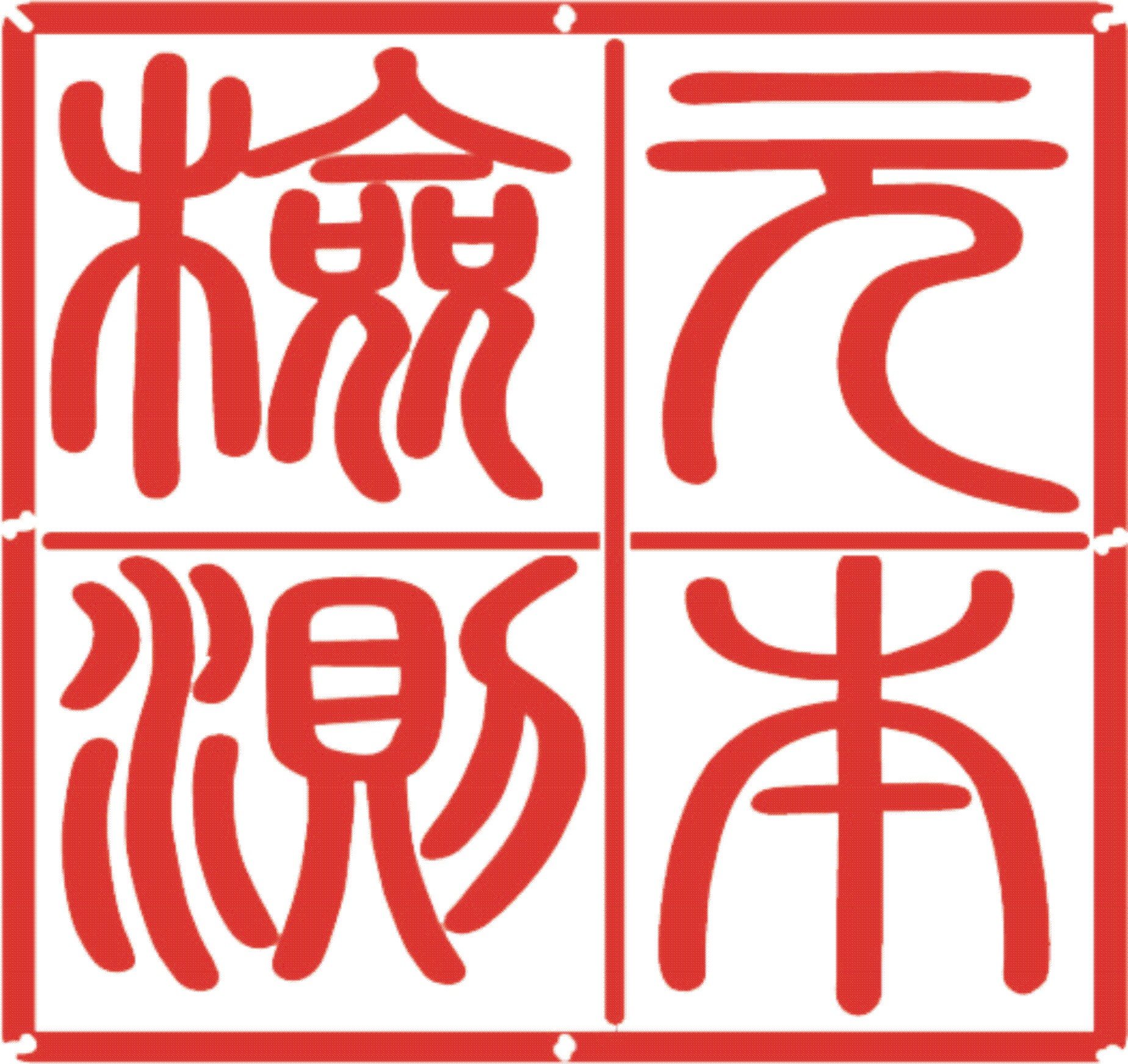 浙江元本检测技术股份有限公司