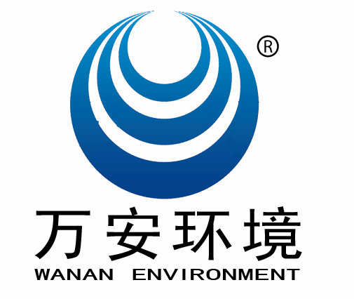 安徽万安环境科技股份有限公司