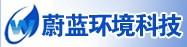 合肥蔚蓝环境科技有限公司