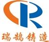 芜湖瑞鹄铸造有限公司