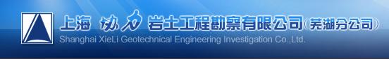 上海协力岩土工程勘察有限公司芜湖分公司