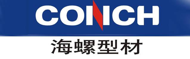 芜湖海螺型材科技股份有限公司