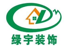 温州市绿宇装饰工程有限公司