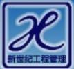 山东新世纪工程项目管理咨询有限公司温州分公司