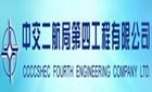 中交二航局第四工程有限公司