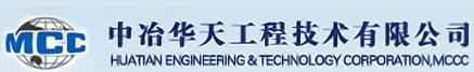 中冶华天工程技术有限公司