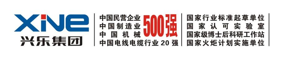 浙江兴乐电缆集团有限公司