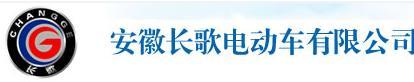 安徽长歌电动车有限公司