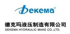 德克瑪液壓制造有限公司