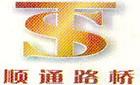 安庆市顺通路桥工程有限责任公司