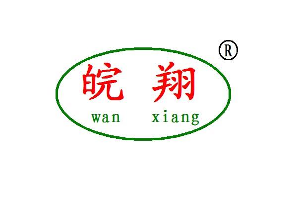 安徽皖翔电力设备有限公司
