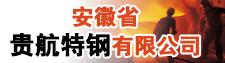 安徽省贵航特钢有限公司