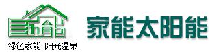 浙江家能太阳能有限公司