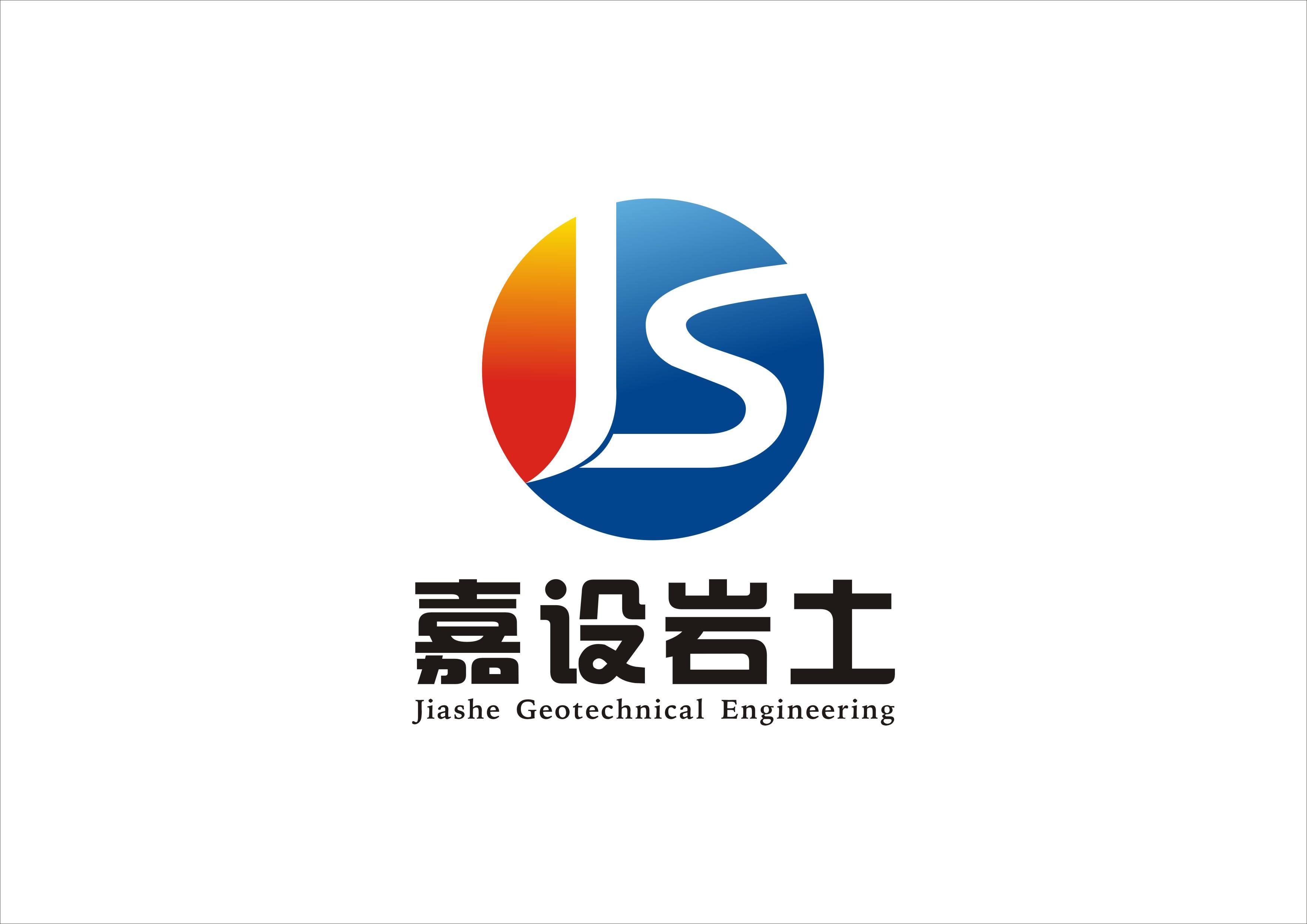 嘉兴市嘉设岩土工程勘察研究所有限公司最新招聘信息