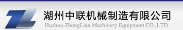湖州中联机械制造有限公司