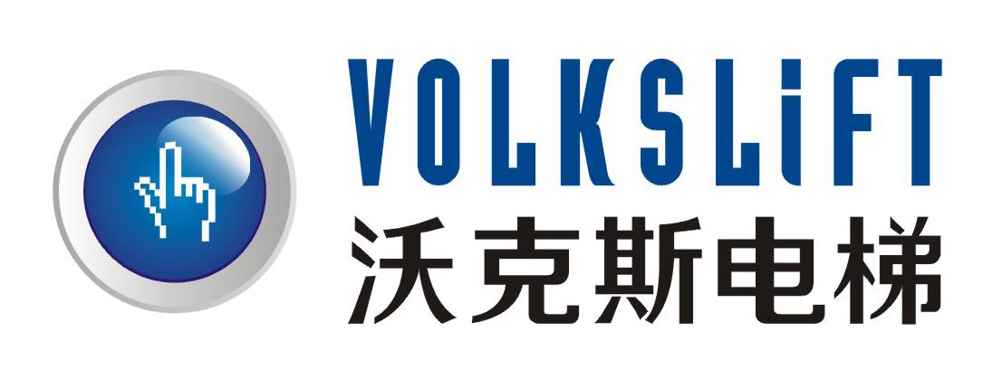 沃克斯電梯(中國)有限公司