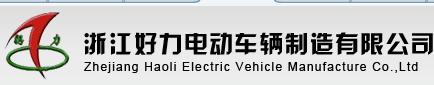 浙江好力电动车辆制造有限公司