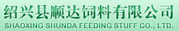 绍兴县顺达饲料有限公司