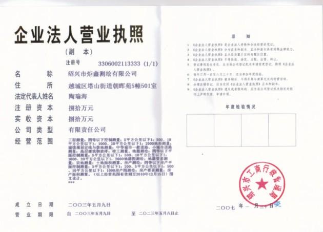 绍兴市炬鑫测绘有限公司