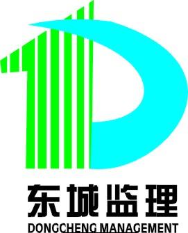 浙江东城建设工程监理有限公司