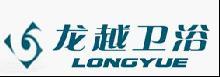 浙江龙越卫浴科技有限公司