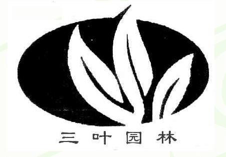 浙江三叶园林建设有限公司