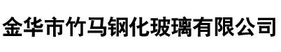 金华市竹马钢化玻璃有限公司