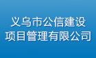 义乌市公信建设项目管理有限公司